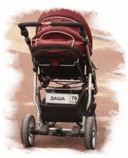 Car number plate for baby buggy