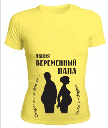 "T-shirt ""Pregnant father"""